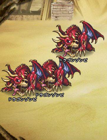 2回目。左へ分岐したメンバーのみ。 ドラゴンゾンビ×3