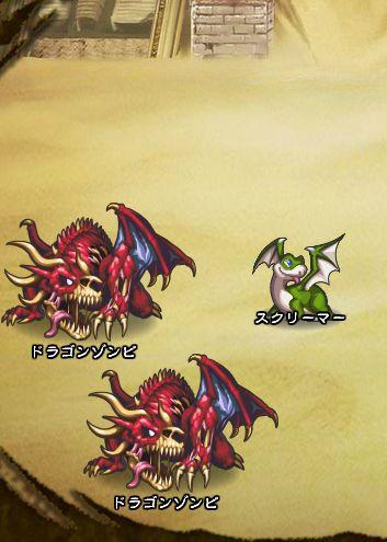 3回目。左分岐後さらに右へ分岐したメンバーのみ。 スクリーマー ドラゴンゾンビ×2