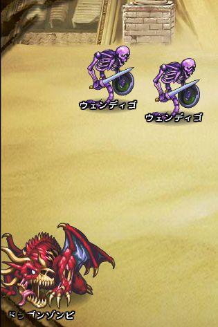 4回目。左分岐後さらに左へ分岐したメンバーのみ。 ウェンディゴ×2 ドラゴンゾンビ