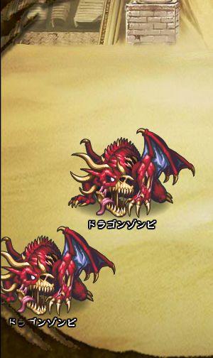 5回目。左分岐後さらに左へ分岐したメンバーのみ。 ドラゴンゾンビ×2