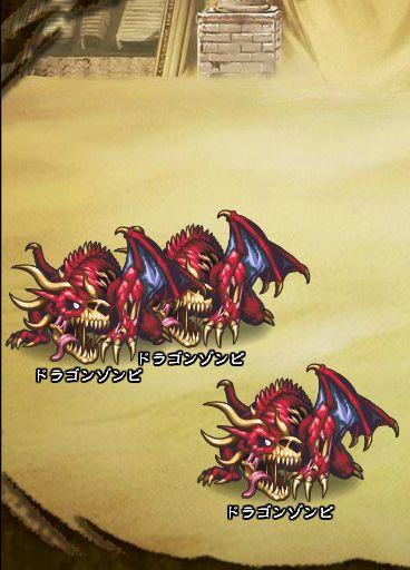6回目。左分岐後さらに左へ分岐したメンバーのみ。 ドラゴンゾンビ×3