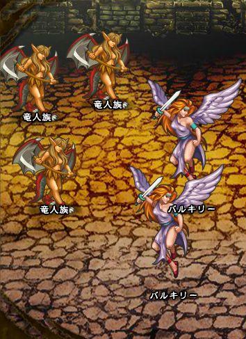 6回目。左分岐後さらに左へ分岐したメンバーのみ。 バルキリー×2 竜人族×3