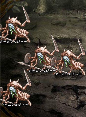 2回目。全員で戦闘。 タームソルジャー×4