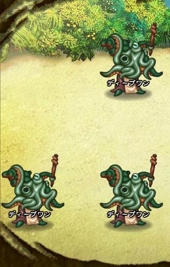 4回目。 右へ分岐したメンバー または左分岐後右に分岐したメンバーのみ ディープワン×3  ※左分岐後さらに右へ分岐したメンバーは5回目の戦闘