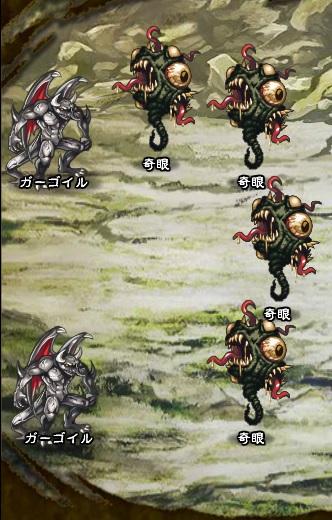 4回目。全員で戦闘。 奇眼×4 ガーゴイル×2