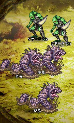 1回目。全員で戦闘。 リザードマン×2 砂竜×3