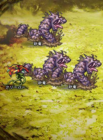 4回目。全員で戦闘。 砂竜×3 クリーパー