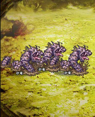 5回目。左へ分岐したメンバーのみ。 砂竜×3