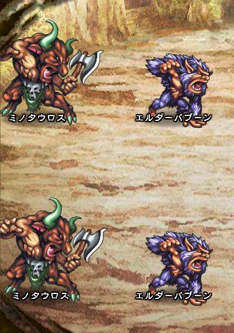 2回目。全員で戦闘。 エルダーバブーン×2 ミノタウロス×2