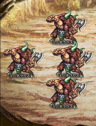 7回目。左分岐後さらに左へ分岐したメンバーのみ。 ミノタウロス×4