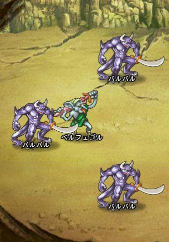 1回目。全員で戦闘。 バルバル×3 ベルフェゴル