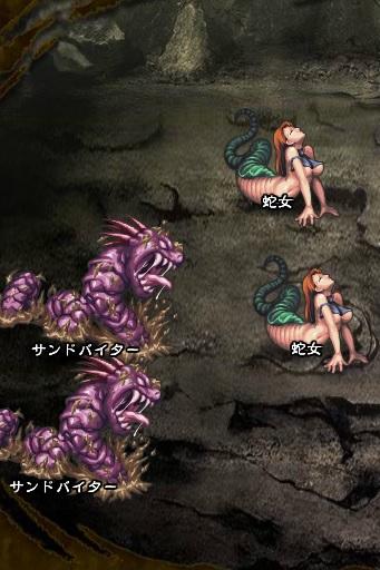 6回目。左へ分岐したメンバーのみ。 蛇女×2 サンドバイター×2