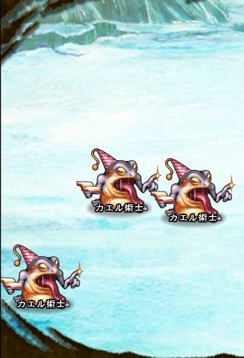 3回目。右へ分岐したメンバーのみ。 カエル術士×3