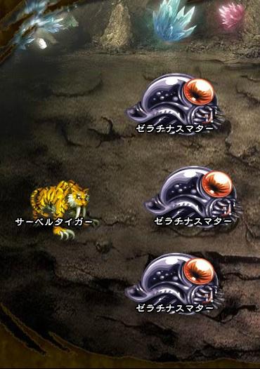 1回目。全員で戦闘。 ゼラチナスマター×3 サーベルタイガー
