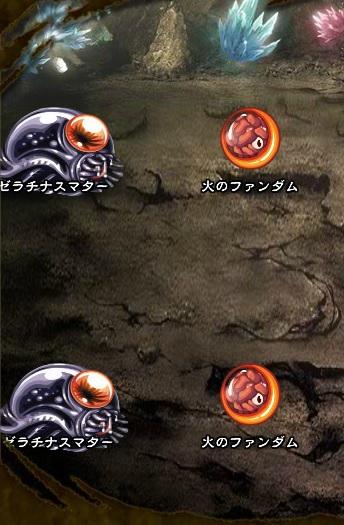 3回目。右へ分岐したメンバーのみ。 火のファンダム×2 ゼラチナスマター×2