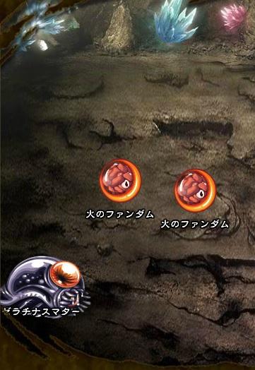 5回目。右分岐後さらに右へ分岐したメンバーのみ。 火のファンダム×2 ゼラチナスマター