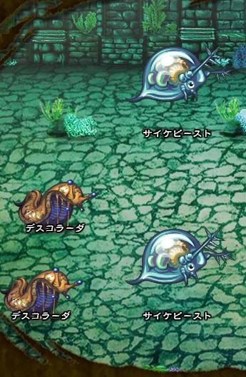 4回目。左へ分岐したメンバーのみ。 サイケビースト×2 デスコラーダ×2  以後右分岐メンバーと合流  右左分岐メンバーはこの戦闘に参加する