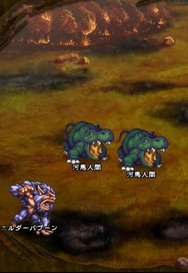 3回目。右へ分岐したメンバーのみ。 河馬人間×2 エルダーバブーン