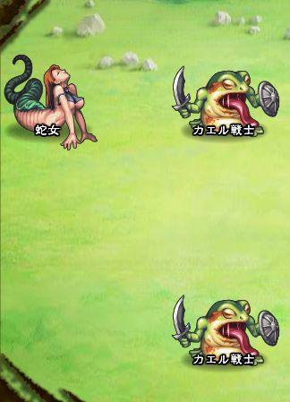 5回目。左分岐後さらに左へ分岐したメンバーのみ。 カエル戦士×2 蛇女