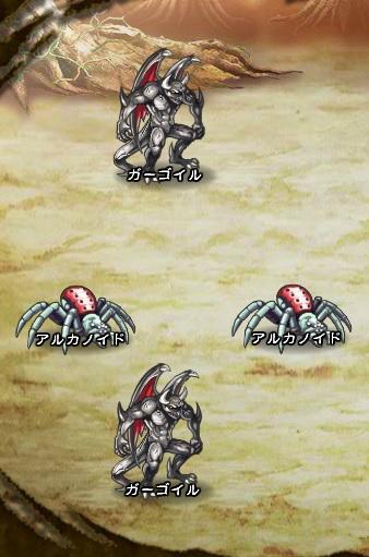 1回目。全員で戦闘。 ガーゴイル×2 アルカノイド×2