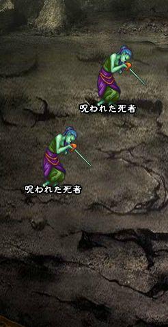 4回目。右へ分岐したメンバーのみ。 呪われた死者×2