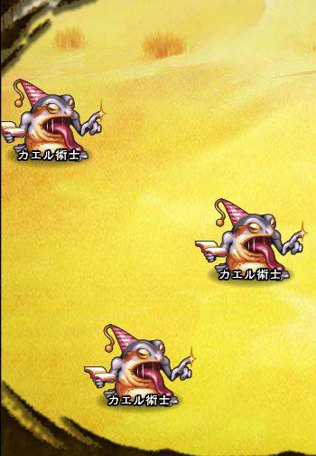 1回目。全員で戦闘。 カエル術士×3