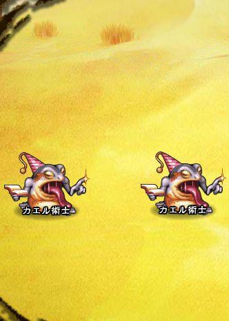 2回目。右へ分岐したメンバーのみ。 カエル術士×2