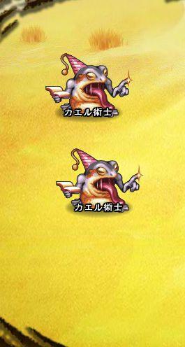 3回目。右分岐後さらに左へ分岐したメンバーのみ。 カエル術士×2