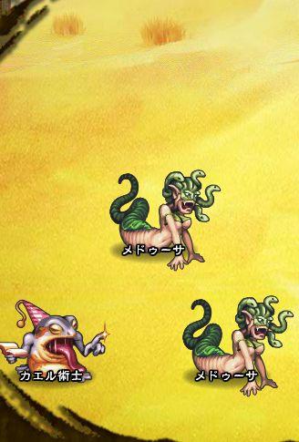 3回目。右分岐後さらに右へ分岐したメンバーのみ。 メドゥーサ×2 カエル術士