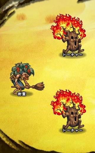 4回目。左へ分岐したメンバーのみ。 トーチャー×2 樹霊