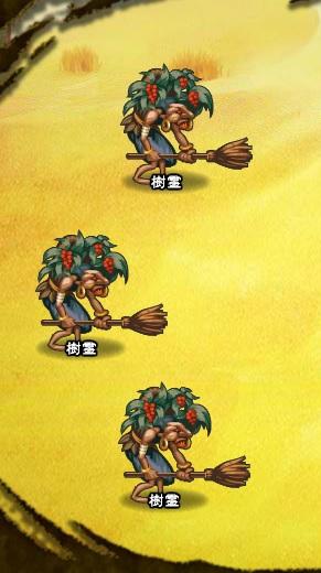 5回目。左へ分岐したメンバーのみ。 樹霊×3