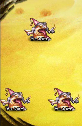 5回目。右分岐後さらに右へ分岐したメンバーのみ。 カエル術士×3