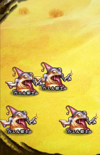 6回目。右分岐後さらに右へ分岐したメンバーのみ。 カエル術士×4