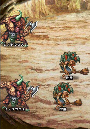 2回目。全員で戦闘。 樹霊×2 ミノタウロス×2
