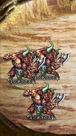 6回目。全員で戦闘。 ミノタウロス×3