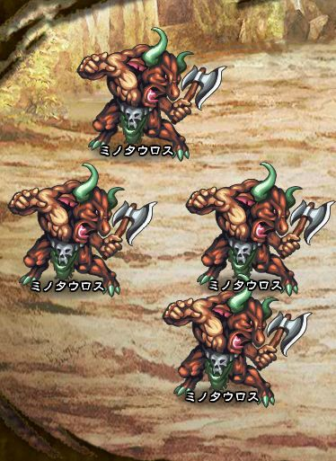 7回目。全員で戦闘。 ミノタウロス×4