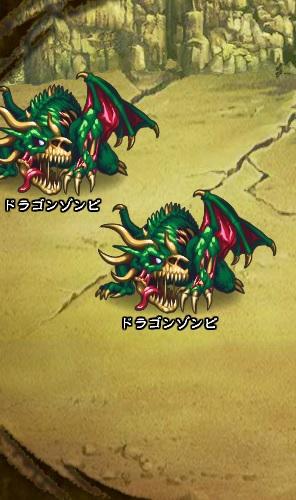 1回目。全員で戦闘。 ドラゴンゾンビ×2