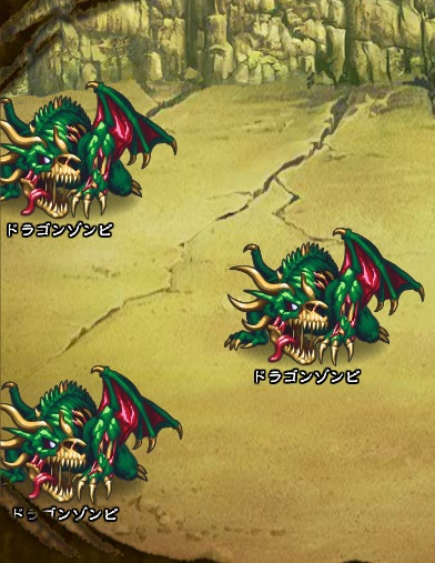 2回目。全員で戦闘。 ドラゴンゾンビ×3