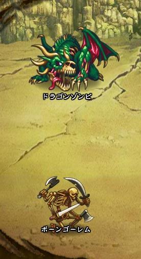4回目。右分岐後さらに左へ分岐したメンバーのみ。 ドラゴンゾンビ ボーンゴーレム