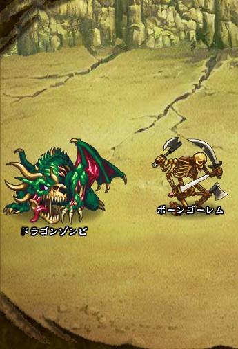 4回目。右分岐後さらに右へ分岐したメンバーのみ。 ボーンゴーレム ドラゴンゾンビ