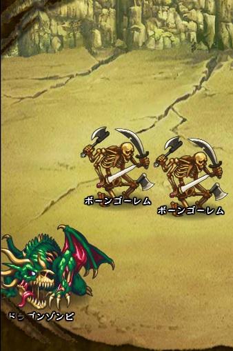 5回目。右分岐後さらに右へ分岐したメンバーのみ。 ボーンゴーレム×2 ドラゴンゾンビ