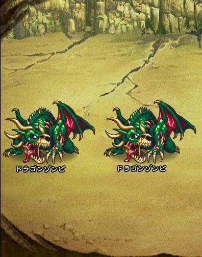 6回目。右分岐後さらに右へ分岐したメンバーのみ。 ドラゴンゾンビ×2