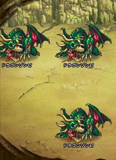 7回目。右分岐後さらに右へ分岐したメンバーのみ。 ドラゴンゾンビ×3