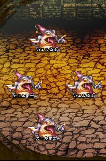 1回目。全員で戦闘。 カエル術士×4