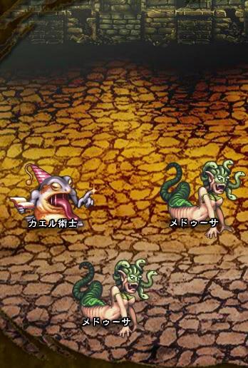 3回目。左へ分岐したメンバーのみ。 メドゥーサ×2 カエル術士