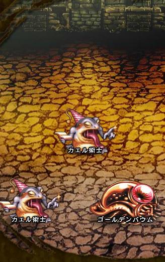 4回目。全員で戦闘。 ゴールデンバウム カエル術士×2