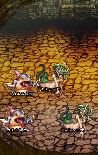 5回目。右分岐後さらに左へ分岐したメンバーのみ。 メドゥーサ×2 カエル術士×2