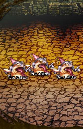 6回目。右分岐後さらに右へ分岐したメンバーのみ。 カエル術士×3