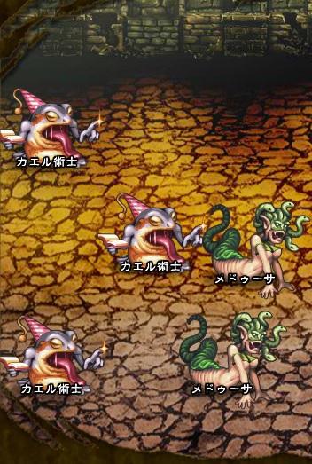 7回目。右へ分岐したメンバーのみ。 メドゥーサ×2 カエル術士×3