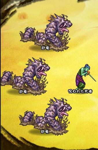 1回目。全員で戦闘。 呪われた死者 砂竜×3